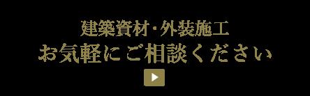 熊本の建築資材・外装施工、お気軽にご相談ください